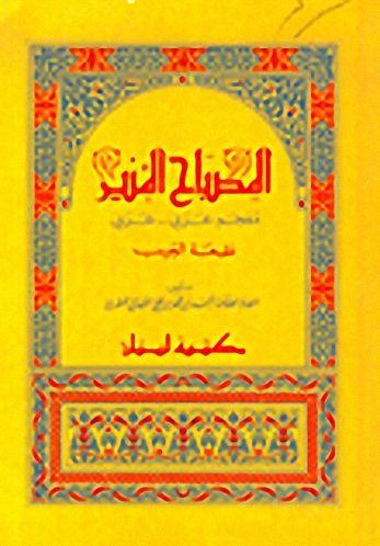 كتاب المصباح المنير للجيب:معجم عربي-عربي , أحمد بن علي الفيومي المقري من مكتبة لبنان ناشرون